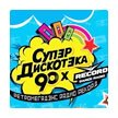 Супердискотэка 90-х (Санкт-Петербург)